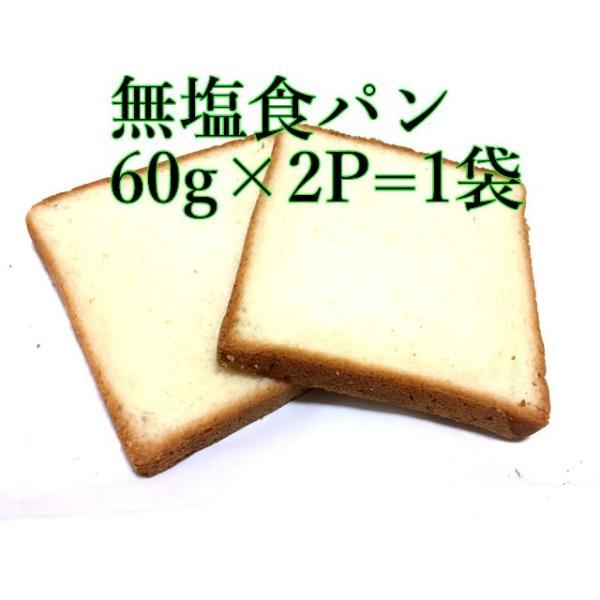 無塩食パン60g2P×20枚,母の日,父の日,健康を想う,プレゼント,塩分制限が必要な方に