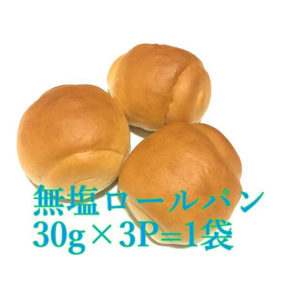 無塩ロールパン30g3P×20個セット、朝食に、ご両親に