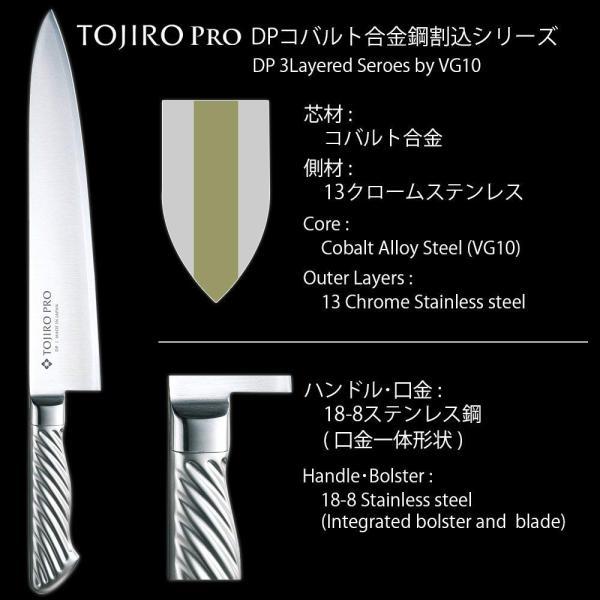 藤次郎 プロ DPコバルト合金鋼割込 三徳 170mm F-895|totasu888|04