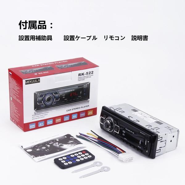 車載MP3プレーヤー カーオーディオ SDカード/FM/Bluetooth/iPod/USB対応 音楽/ラジオ/ハンズフリー通話 リモコン付