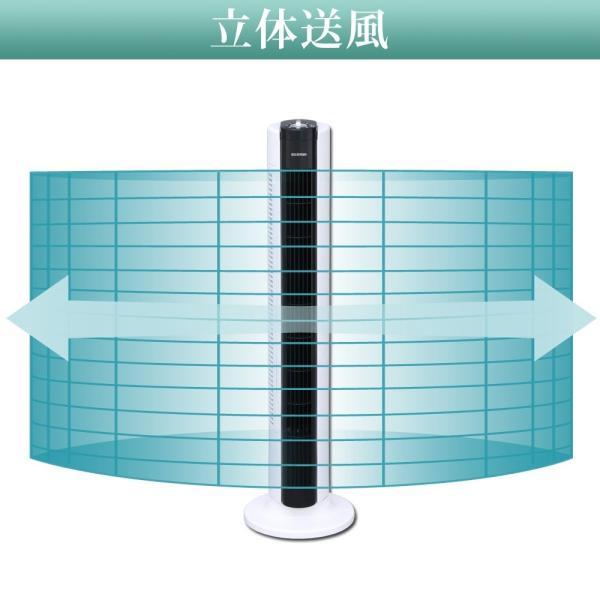 アイリスオーヤマ 扇風機 タワーファン スリム 左右自動首振り パワフル送風 風量3段階 タイマー付き メカ式 TWF-D81|totasu888|02