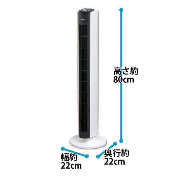 アイリスオーヤマ 扇風機 タワーファン スリム 左右自動首振り パワフル送風 風量3段階 タイマー付き メカ式 TWF-D81|totasu888|08
