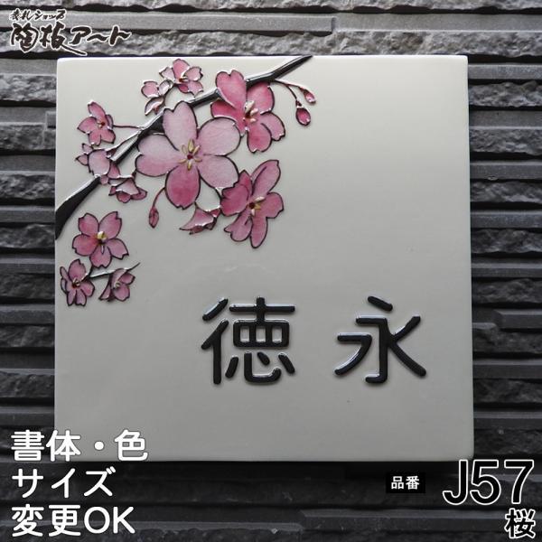 表札 戸建 おしゃれ 九谷焼 陶器 凸文字 桜 J57 サイズ:約200×200×7mm touban-art