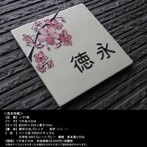 表札 戸建 おしゃれ 九谷焼 陶器 凸文字 桜 J57 サイズ:約200×200×7mm touban-art 02