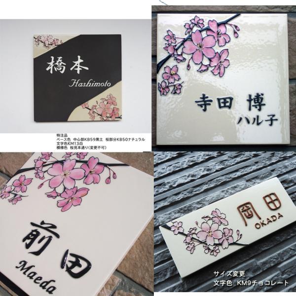 表札 戸建 おしゃれ 九谷焼 陶器 凸文字 桜 J57 サイズ:約200×200×7mm touban-art 03