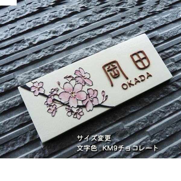 表札 戸建 おしゃれ 九谷焼 陶器 凸文字 桜 J57 サイズ:約200×200×7mm touban-art 04
