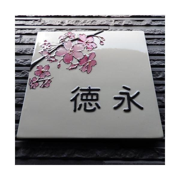 表札 戸建 おしゃれ 九谷焼 陶器 凸文字 桜 J57 サイズ:約200×200×7mm touban-art 05