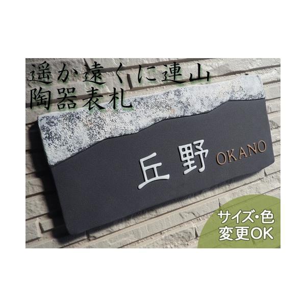表札 戸建 おしゃれ 凸文字 手作り タイル 山々の自然の美を陶器表札にしました。連山 J7 サイズ:約120×250×7mm|touban-art