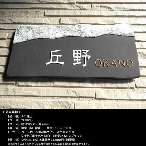 表札 戸建 おしゃれ 凸文字 手作り タイル 山々の自然の美を陶器表札にしました。連山 J7 サイズ:約120×250×7mm|touban-art|03