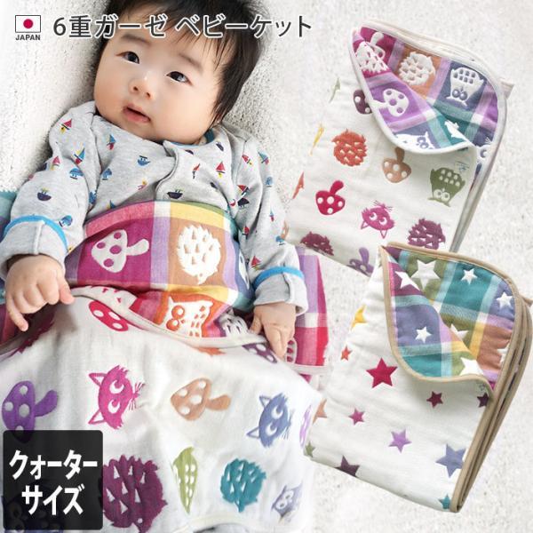 ガーゼケットベビーケット6重ガーゼクォーターサイズ日本製