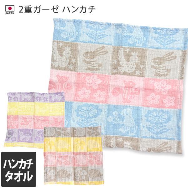 ハンカチ 2重ガーゼ kinu 日本製 セール