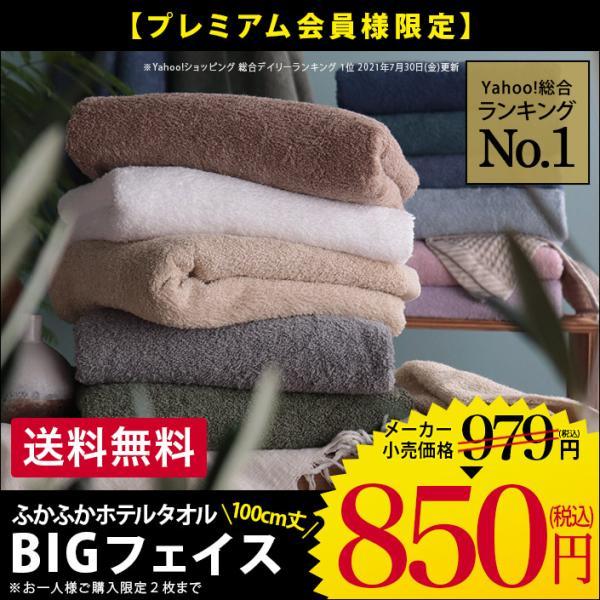 タオル ビッグフェイス ホテルタオル 100cm丈 日本製 泉州タオル セール ポイント消化 日用品 送料無料