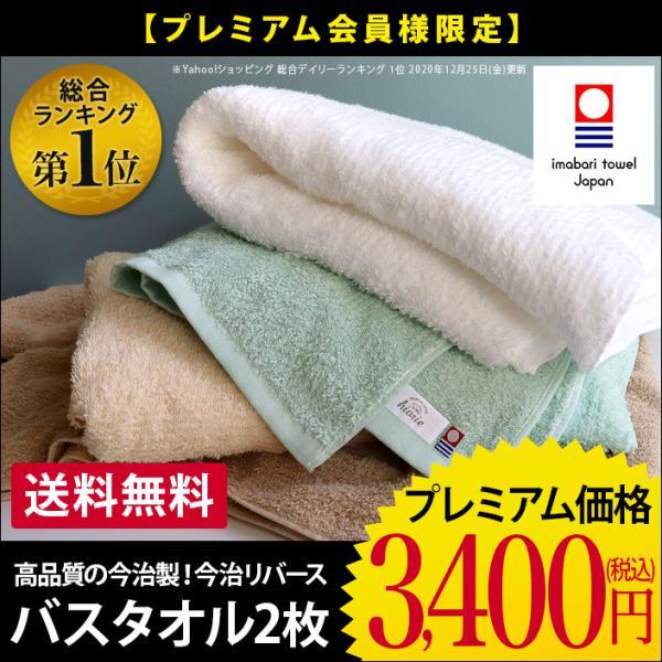 【圧縮】 バスタオル 今治タオル <同色2枚セット> リバース 日本製 セール 送料無料の画像