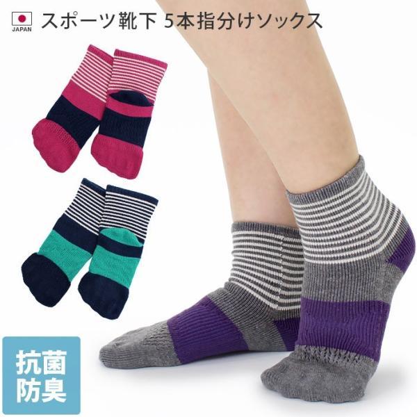 スポーツ靴下5本指分けソックス日本製