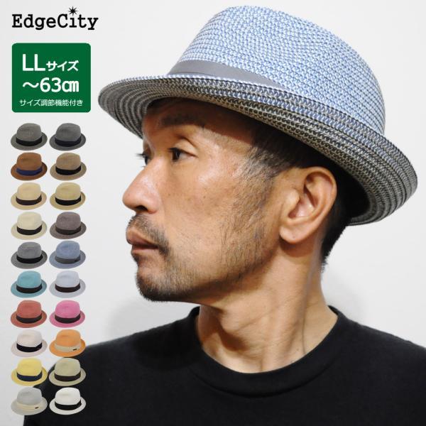 帽子大きいサイズ麦わら帽子メンズレディースハットビッグサイズ