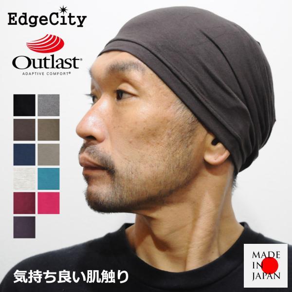 医療用帽子 夏用 抗がん剤 メンズ レディース ニット帽 日本製