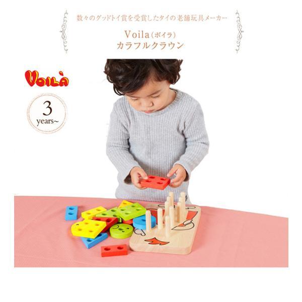 木製玩具 木のおもちゃ パズル 組み合わせ 知育 Voila ボイラ カラフルクラウン 【ラッピング対応】 tougenkyou 02