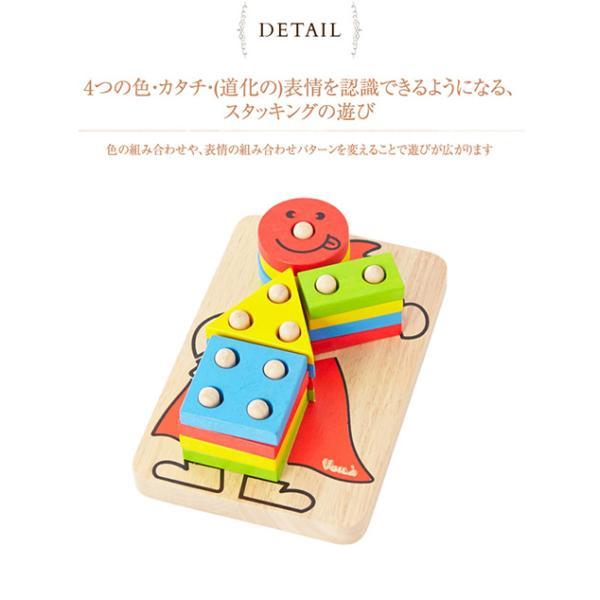 木製玩具 木のおもちゃ パズル 組み合わせ 知育 Voila ボイラ カラフルクラウン 【ラッピング対応】 tougenkyou 03