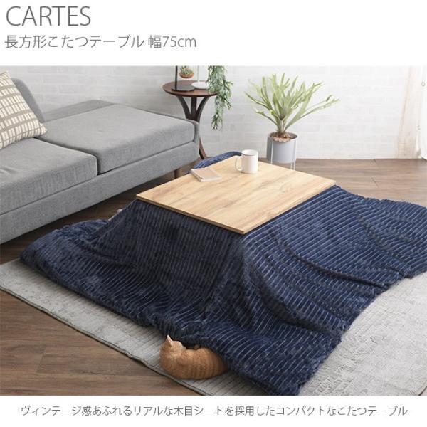 こたつ コタツ 炬燵 コタツテーブル ローテーブル CARTES 長方形こたつテーブル 幅75cm|tougenkyou|02