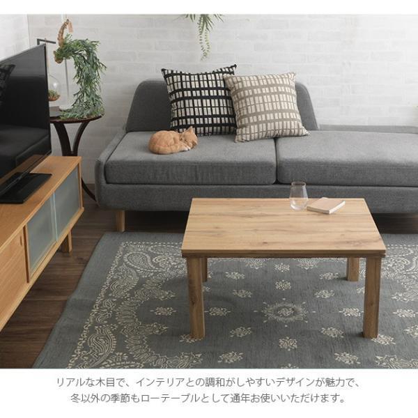 こたつ コタツ 炬燵 コタツテーブル ローテーブル CARTES 長方形こたつテーブル 幅75cm|tougenkyou|03