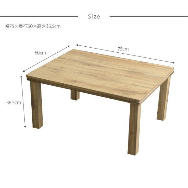こたつ コタツ 炬燵 コタツテーブル ローテーブル CARTES 長方形こたつテーブル 幅75cm|tougenkyou|08
