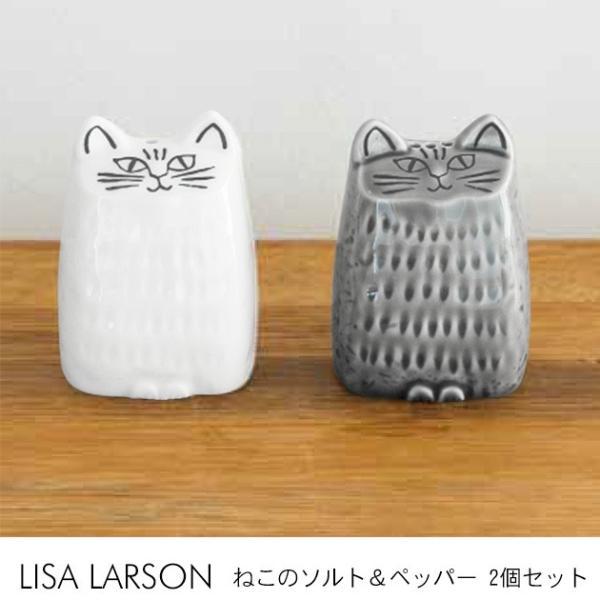 リサラーソン ソルトアンドペッパー 調味料入れ おしゃれ LISA LARSON リサ・ラーソン ねこのソルト&ペッパー 2個セット
