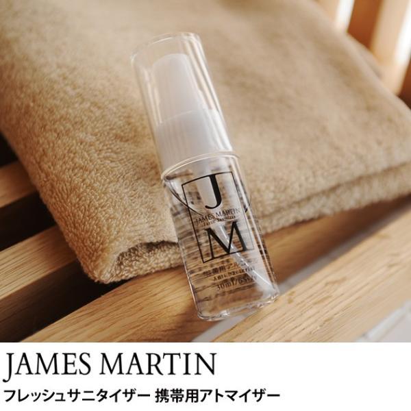 除菌用アルコール インフルエンザ ノロウイルス 消毒 【ラッピング対応】 JAMES MARTIN(ジェームズマーティン) 携帯用アトマイザー 30ml|tougenkyou