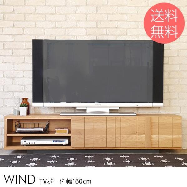 テレビ台 ローボード TVボード 木製 WIND テレビボード 幅160cm 【ノベルティ対象外】|tougenkyou