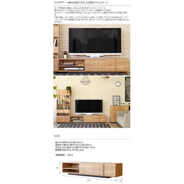 テレビ台 ローボード TVボード 木製 WIND テレビボード 幅160cm 【ノベルティ対象外】|tougenkyou|02