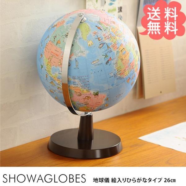 地球儀 昭和カートン ひらがな 26cm SHOWAGLOBES 地球儀 絵入りひらがなタイプ 26cm 【ラッピング対応】