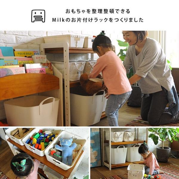 おもちゃ 収納 おもちゃ箱 トイラック こどもと暮らしオリジナル Milk お片付けラック ホワイト×ウォルナット _rrf|tougenkyou|02