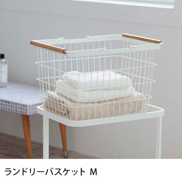洗濯かご ランドリー スチールバスケット ワイヤーバスケット ランドリーバスケット M