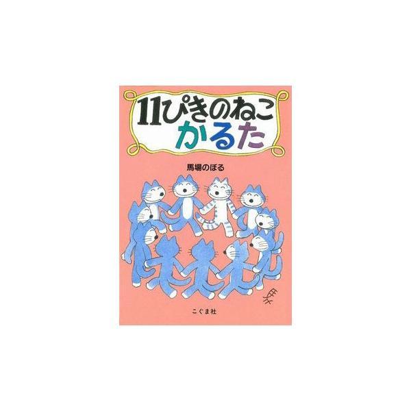 絵本 プレゼント 子供 誕生日 11ぴきのねこかるた 【ラッピング対応】|tougenkyou