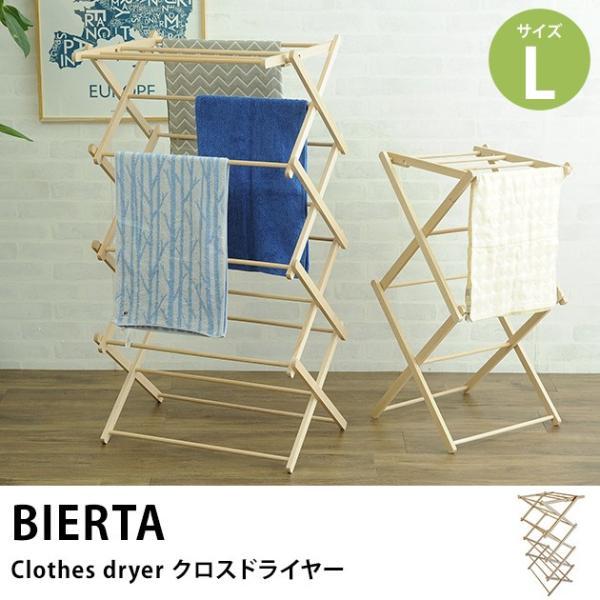 洗濯物干し タオルハンガー タオル掛け 木製 BIERTA ビエルタ クロスドライヤー|tougenkyou