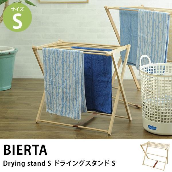 洗濯物干し タオルハンガー タオル掛け 木製 BIERTA ビエルタ ドライングスタンド S|tougenkyou
