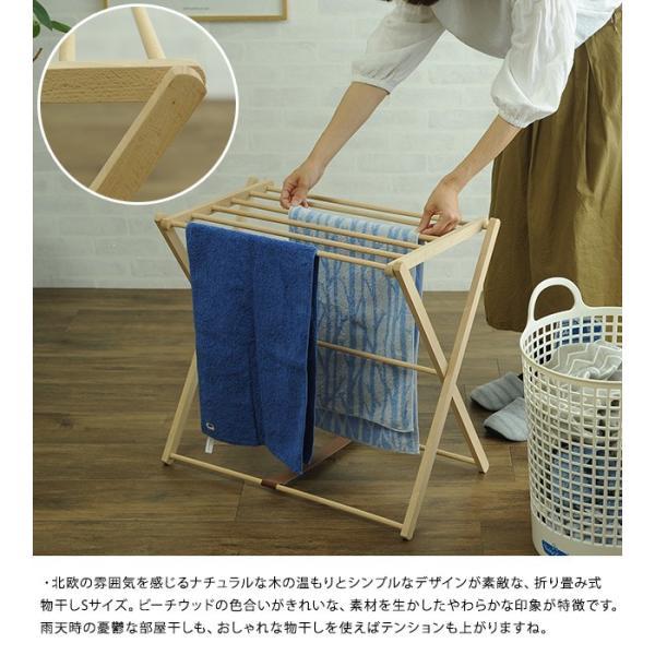 洗濯物干し タオルハンガー タオル掛け 木製 BIERTA ビエルタ ドライングスタンド S|tougenkyou|02