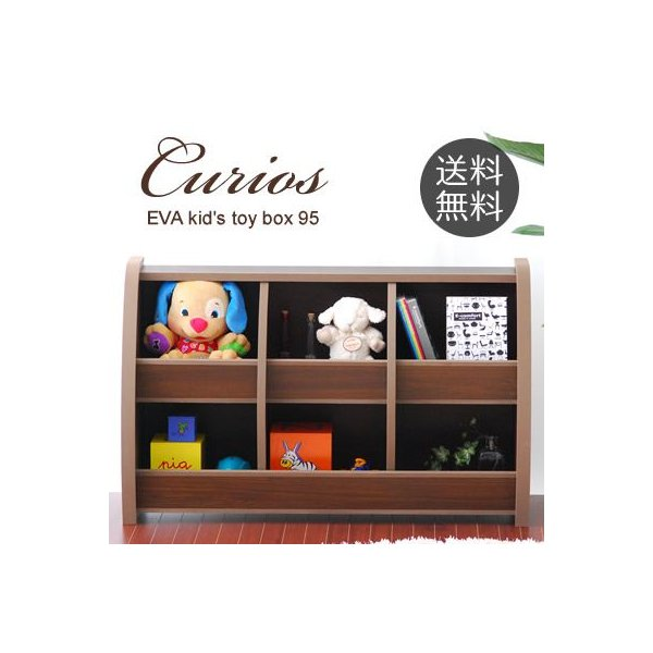 おもちゃ箱/収納ラック/Curios/EVAキッズトイボックス95(ウォールナット)|tougenkyou