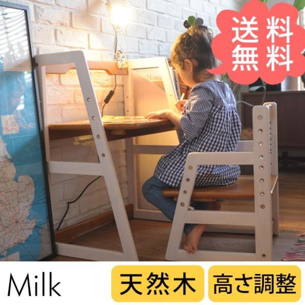 デスクセット 幼稚園 木製机 キッズ家具 こどもと暮らしオリジナル Milk デスクセット|tougenkyou