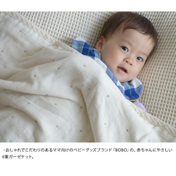 ブランケット ガーゼ ケット BOBO BOBO ボボ 6重ガーゼケット(ベビー用) 【ラッピング対応】|tougenkyou|02