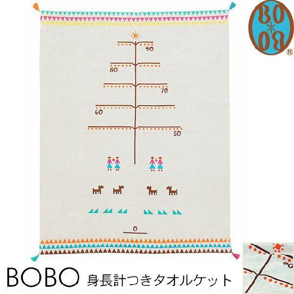 タオルケット ブランケット 身長計 BOBO BOBO ボボ 身長計つきタオルケット 【ラッピング対応】|tougenkyou