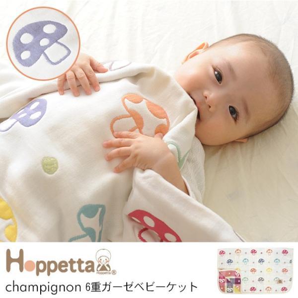 ガーゼケットベビー日本製Hoppettachampignon6重ガーゼベビーケット赤ちゃんブランケットかわいい