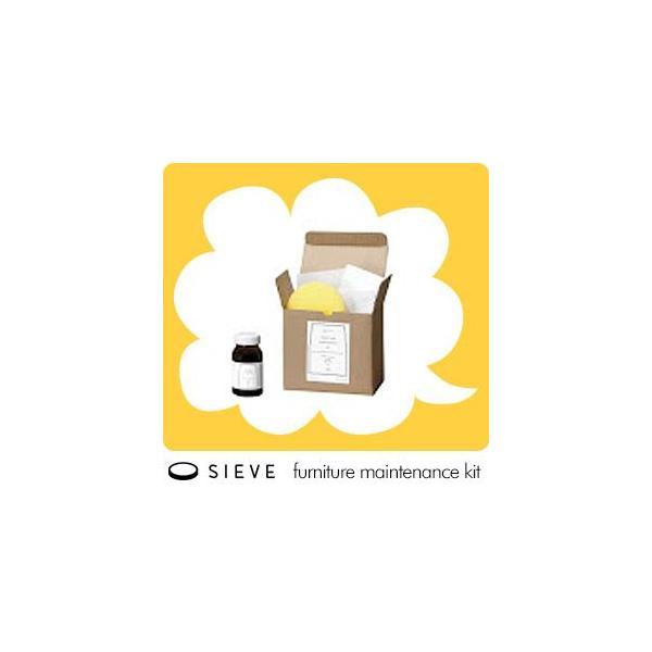 オイルキット 家具 メンテナンス ファニチャー SIEVE シーヴ furniture maintenance kit ファニチャーメンテナンスキット 【ラッピング対応】|tougenkyou