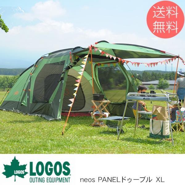 テント セット ロゴス LOGOS LOGOS ロゴス ドーム型2ルームテント neos PANELドゥーブル XL|tougenkyou