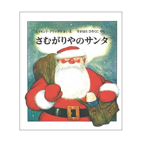 絵本 プレゼント 子供 誕生日 さむがりやのサンタ tougenkyou