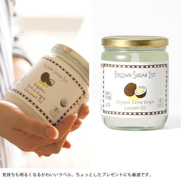 ココナッツオイル 食用 オーガニック ココナツオイル BROWN SUGAR 1ST.(ブラウンシュガー1ST) 有機エキストラバージンココナッツオイル 425g|tougenkyou|04