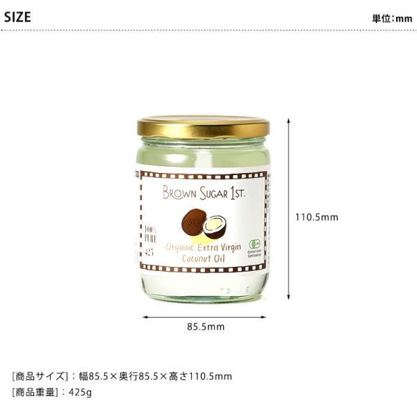 ココナッツオイル 食用 オーガニック ココナツオイル BROWN SUGAR 1ST.(ブラウンシュガー1ST) 有機エキストラバージンココナッツオイル 425g|tougenkyou|06