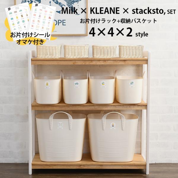 おもちゃ 収納 おもちゃ収納 トイラック こどもと暮らしオリジナル New Milk お片付けラック&バスケットセット|tougenkyou