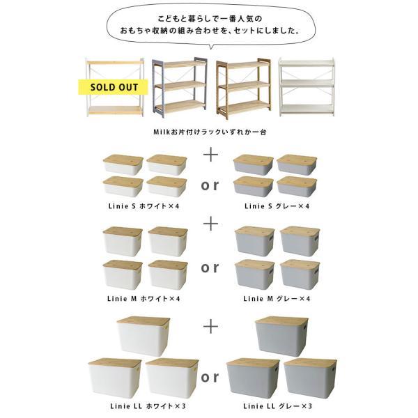 おもちゃ 収納 おもちゃ収納 トイラック こどもと暮らしオリジナル New Milk お片付けラック&バスケットセット|tougenkyou|02