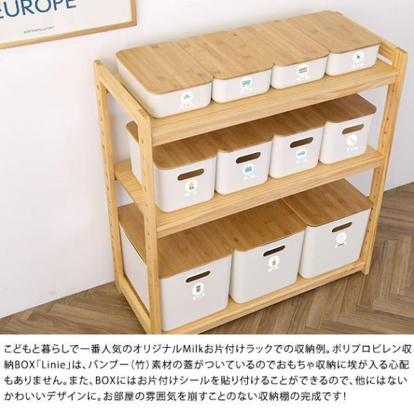 おもちゃ 収納 おもちゃ収納 トイラック こどもと暮らしオリジナル New Milk お片付けラック&バスケットセット|tougenkyou|05