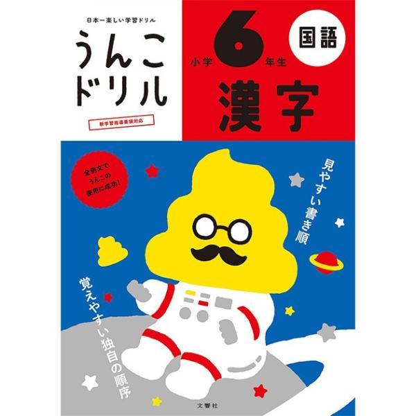 うんこ漢字ドリル 漢字ドリル ...